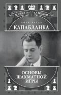 Николай Калиниченко: Хосе Рауль Капабланка. Основы шахматной игры