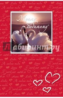 Купить Н. Матушевская: Моему любимому ISBN: 978-5-699-68519-6