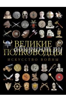 Великие полководцы Древнего мира и Средних веков. Искусство войны