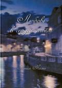 Ксения Пален: Любовь в сердце моём. Стихи