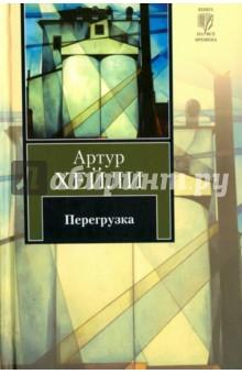 Перегрузка - Артур Хейли