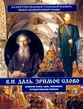 Владимир Даль: Великий князь, царь, император, государственные регалии