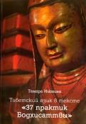 Тамара Илюхина: Тибетский язык в тексте