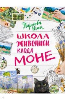 Рисуй как Моне за 3 часа - Юлия Тарасова