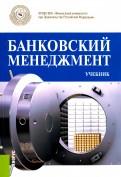О. Лаврушин: Банковский менеджмент. Учебник