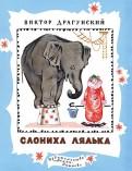 Виктор Драгунский: Слониха Лялька