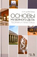 Людмила Шляхтина: Основы музейного дела. Теория и практика