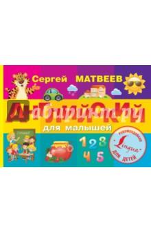 Купить Сергей Матвеев: Английский для малышей ISBN: 978-5-17-094792-8
