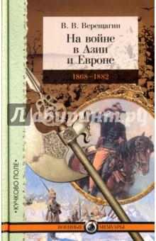 На войне в Азии и Европе - Василий Верещагин