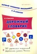 Яна Воронкова: Дорожный словарик. 14 классы