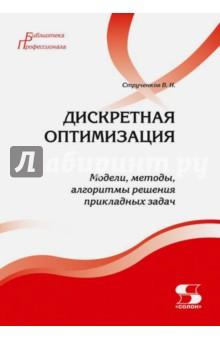 Дискретная оптимизация. Модели, методы, алгоритмы решения прикладных задач - Валерий Струченков