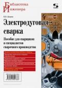 Владимир Лихачев: Электродуговая сварка. Пособие для сварщиков и специалистов сварочного производства