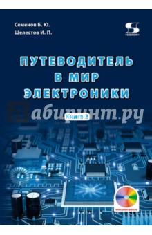 Путеводитель в мир электроники. Книга 2 - Шелестов, Семенов