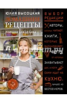 Плюшки для Лёлика. Домашние рецепты - Юлия Высоцкая