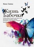 Жанна Тевлина: Жизнь бабочки