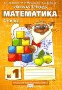 Математика. Учебник. 4 класс. Часть 2. Второе полугодие. ФГОС