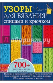 книга узоры для вязания спицами и крючком более 700 рисунков