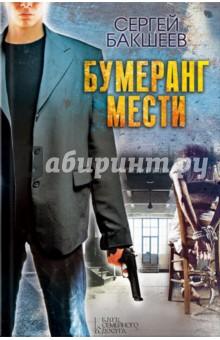 Бумеранг мести - Сергей Бакшеев