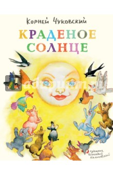 Краденое солнце - Корней Чуковский