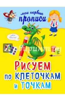 Купить Яна Томах: Рисуем по клеточкам и точкам ISBN: 978-5-699-85112-6