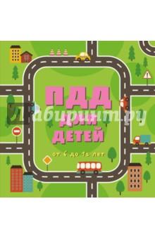 Купить ПДД для детей ISBN: 978-5-699-87382-1