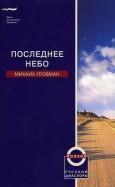 Михаил Гробман: Последнее небо