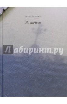 Купить Наталья Загвоздина: Из ничего ISBN: 978-5-9691-1436-4