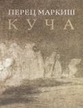 Перец Маркиш - Куча обложка книги