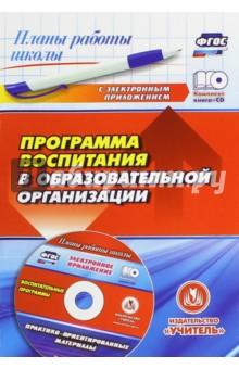 Программа воспитания в образовательной организации. ФГОС (+CD) - Галина Гура