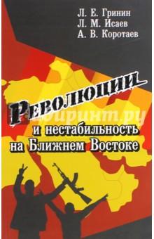 Революции и нестабильность на Ближнем Востоке - Гринин, Коротаев, Исаев
