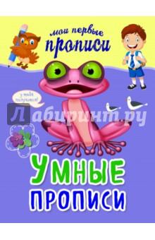 Купить Яна Томах: Умные прописи ISBN: 978-5-699-85115-7