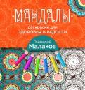 Геннадий Малахов: Мандалы-раскраски для здоровья и радости