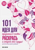 Лиза Магано: 101 идея для признания в любви. Раскрась и открой свое сердце
