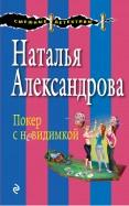 Наталья Александрова - Покер с невидимкой обложка книги