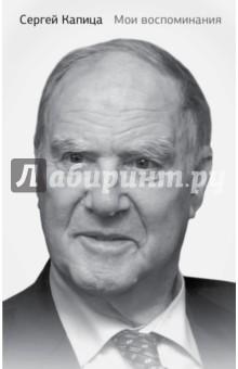 Купить Сергей Капица: Мои воспоминания ISBN: 978-5-17-093139-2