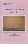 Казимера Завистовска - Осень обложка книги
