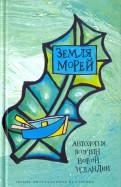 Земля морей. Антология поэзии Новой Зеландии обложка книги