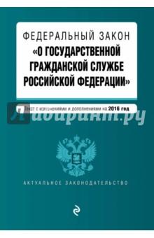 Федеральный закон О государственной гражданской службе Российской Федерации на 2016 г.