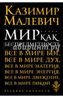 Мир как беспредметность - Казимир Малевич