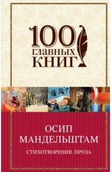 Купить Осип Мандельштам: Стихотворения. Проза ISBN: 978-5-699-87232-9