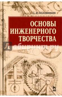 Купить Александр Половинкин: Основы инженерного творчества. Учебное пособие ISBN: 978-5-8114-0742-2