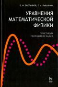 Емельянов, Рыбакина - Уравнения математической физики. Практикум по решению задач. Учебное пособие обложка книги