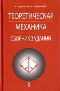 Книга Сборник заданий для курсовых работ по теоретической  Сборник заданий Учебное пособие обложка книги