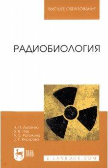 Радиобиология. Учебник - Лысенко, Пак