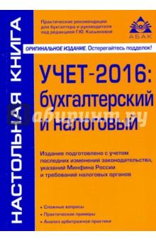Учёт-2016. Бухгалтерский и налоговый - Галина Касьянова