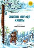 Сказки народа ханты обложка книги