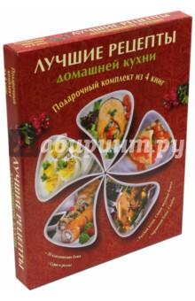 Лучшие рецепты домашней кухни. Комплект из 4-х книг - Красичкова, Горчаков