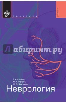 Неврология. Учебник - Суслина, Максимова, Пирадов