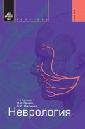 Суслина, Максимова, Пирадов: Неврология. Учебник