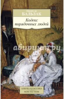 Кодекс порядочных людей, или О способах не попасться на удочку мошенникам - Оноре Бальзак